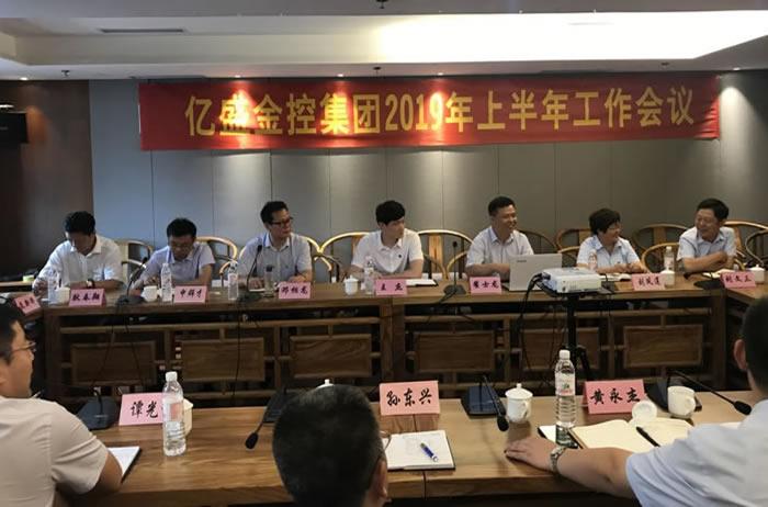 集团召开2019年上半年工作会议