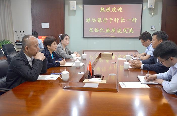 潍坊银行临沂分行于行长一行莅临集团座谈交流