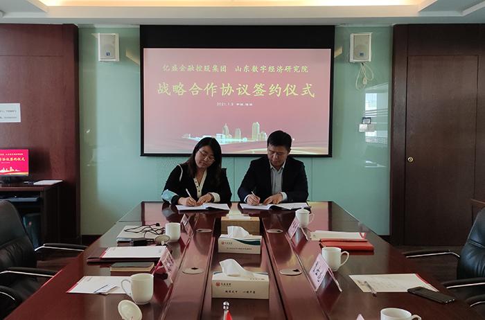 亿盛金控集团与山东数字经济研究院 签订战略合作协议
