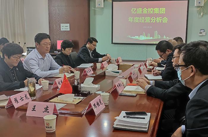 億盛(sheng)金控集團年度經營分(fen)析(xi)會