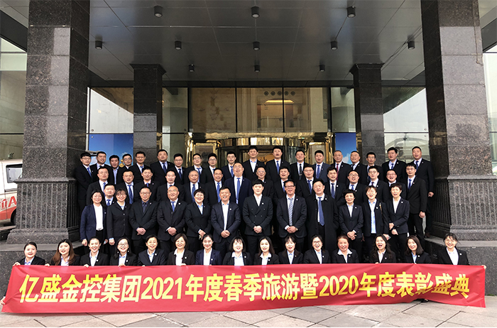 亿盛金控集团成功举办2021年春季旅游 暨2020年度表彰盛典活动