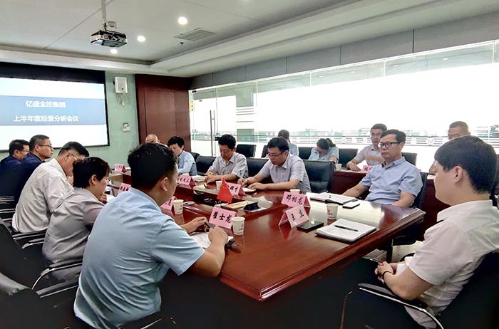 集团召开2021年上半年度工作会议