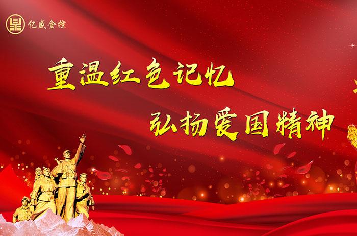 """""""重温红色记忆 弘扬爱国精神""""——亿盛集团组织观看红色电影《长津湖》"""